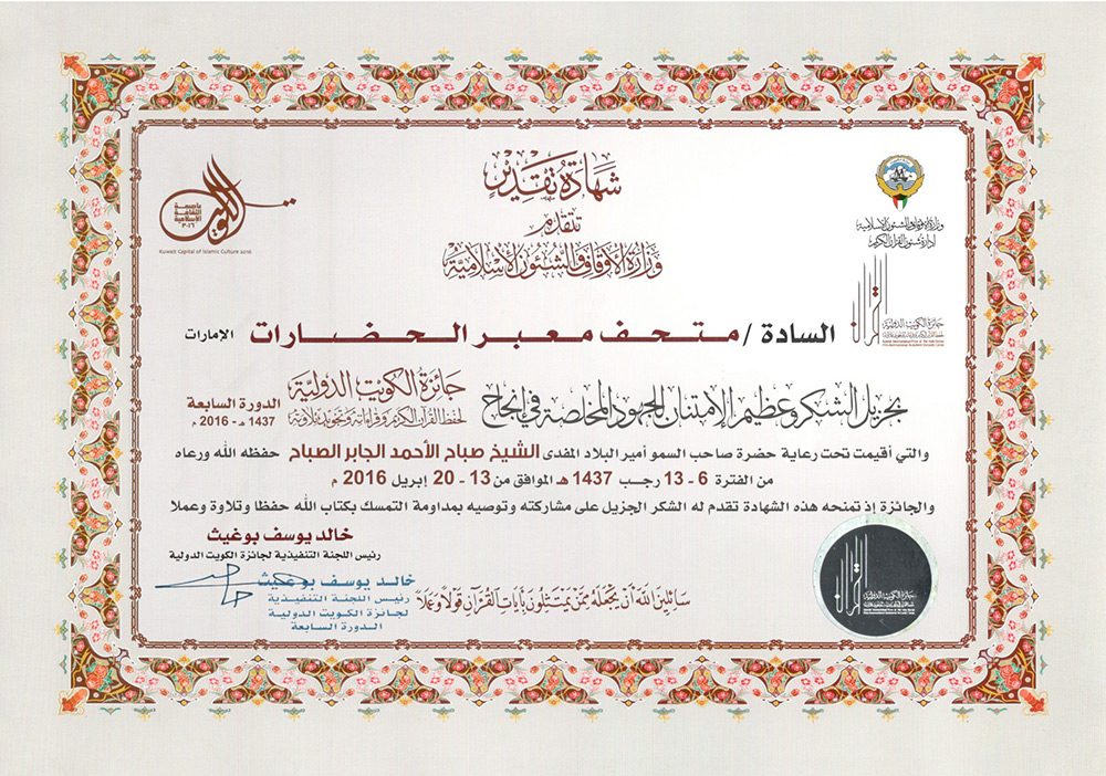 Appreciation Award from Kuwait Ministry of Islamic Affairs April 2016