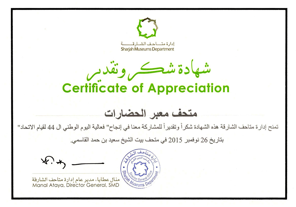 Certificate of Appreciation form Sharjah Museum Departments, UAE; Nov. 2015