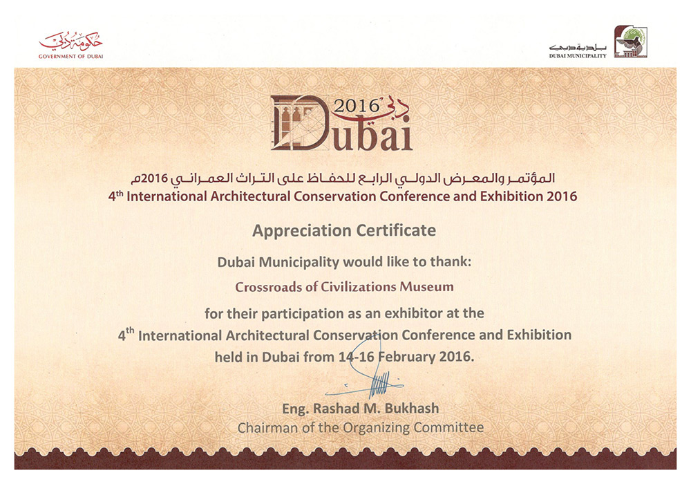 Appreciation Certificate, Dubai Feb. 2016