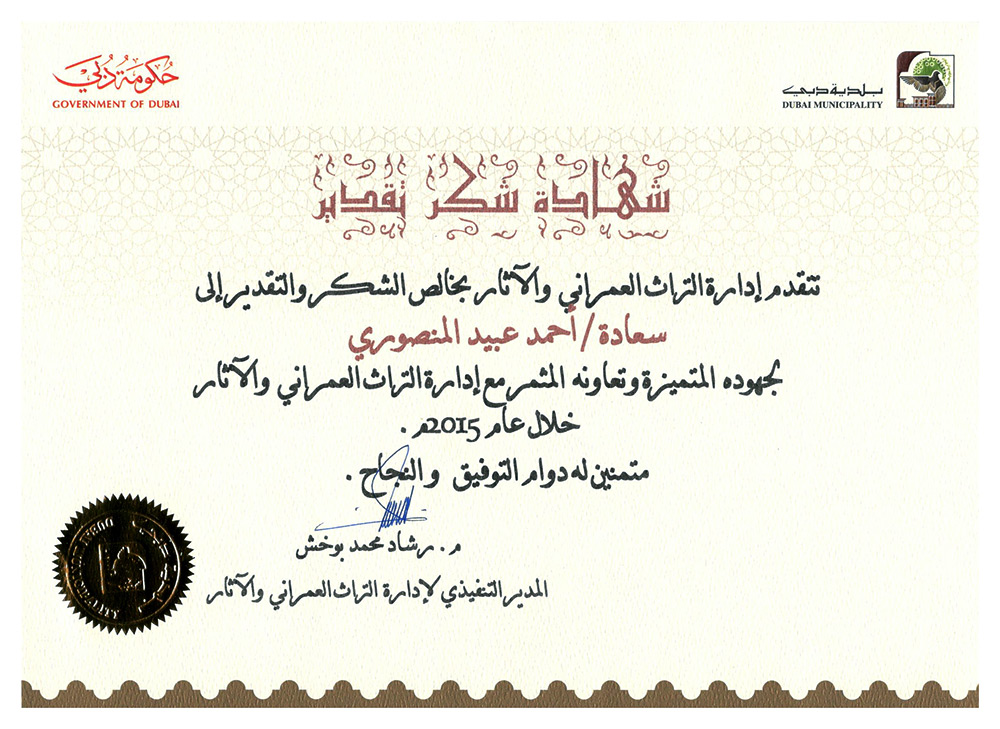 Certificate of Appreciation, Architectural Heritage Department, Dubai, UAE; 2015.