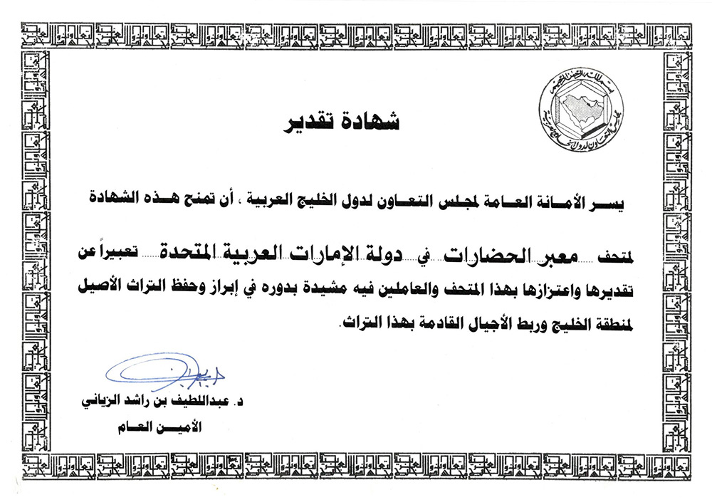 Certificate of Appreciation, Gulf Cooperation Council